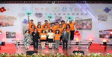 104年度優質學校 教師教學及學生學習獎
