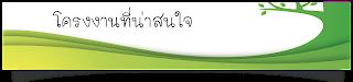 https://sites.google.com/a/skburana.ac.th/enrichment-science-classroom/bthkhadyx-khorng-ngan