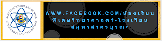 https://www.facebook.com/%E0%B8%AB%E0%B9%89%E0%B8%AD%E0%B8%87%E0%B9%80%E0%B8%A3%E0%B8%B5%E0%B8%A2%E0%B8%99%E0%B8%9E%E0%B8%B4%E0%B9%80%E0%B8%A8%E0%B8%A9%E0%B8%A7%E0%B8%B4%E0%B8%97%E0%B8%A2%E0%B8%B2%E0%B8%A8%E0%B8%B2%E0%B8%AA%E0%B8%95%E0%B8%A3%E0%B9%8C-%E0%B9%82%E0%B8%A3%E0%B8%87%E0%B9%80%E0%B8%A3%E0%B8%B5%E0%B8%A2%E0%B8%99%E0%B8%AA%E0%B8%A1%E0%B8%B8%E0%B8%97%E0%B8%A3%E0%B8%AA%E0%B8%B2%E0%B8%84%E0%B8%A3%E0%B8%9A%E0%B8%B9%E0%B8%A3%E0%B8%93%E0%B8%B0-1642493842634346/
