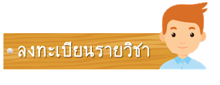 https://sites.google.com/a/skburana.ac.th/teachersup/home/3.png