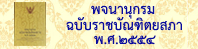 http://www.royin.go.th/dictionary/