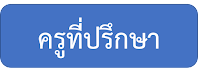 https://sites.google.com/a/skburana.ac.th/twelve-values/pi-kar-suksa-2559-phakh-reiyn-thi-1-khru-thi-pruksa