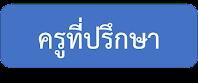 https://sites.google.com/a/skburana.ac.th/twelve-values/pi-kar-suksa-2559-phakh-reiyn-thi-1-khru-thi-pruksa