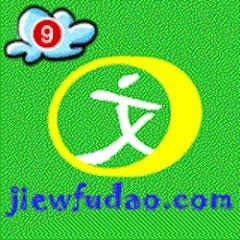 http://www.jiewfudao.com/