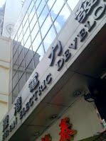香港北角英皇道389號  豫港電力發展大廈6樓