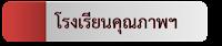 https://sites.google.com/a/sompoy.ac.th/1tambon1school/