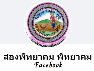 https://web.facebook.com/songpitschool/?modal=admin_todo_tour