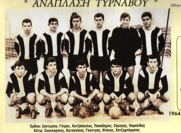 anaplasi2 - Τύρναβος: Έφυγε από τη ζωή ο Απόστολος Γκαντρής.