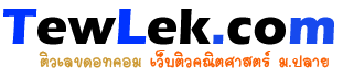 http://www.tewlek.com/