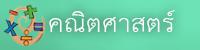 https://sites.google.com/a/srinan.ac.th/sara-math/