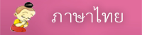 https://sites.google.com/a/srinan.ac.th/thai/