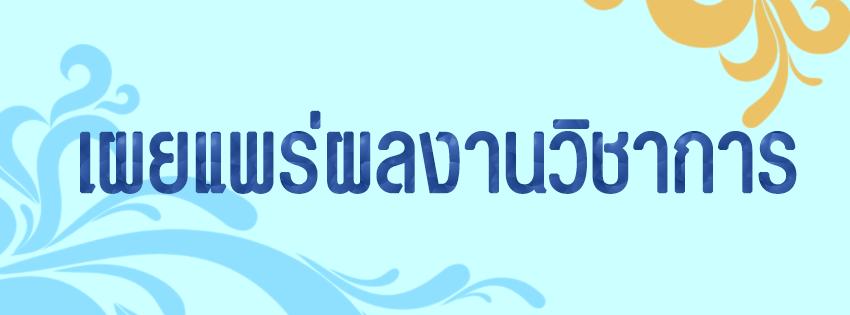 https://sites.google.com/a/srinan.ac.th/srinan1/phey-phaer-phl-ngan-wichakar