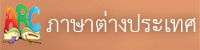 https://sites.google.com/a/srinan.ac.th/foreign-language/