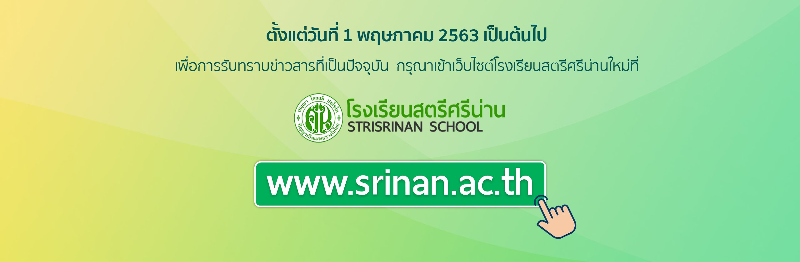https://www.srinan.ac.th/