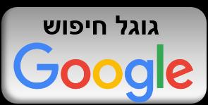 www.google.co.il