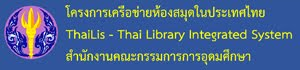 http://tdc.thailis.or.th/tdc/basic.php