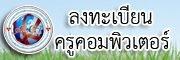 http://krucom.kanthalak.com