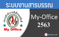 http://myoffice.nonpeo.go.th
