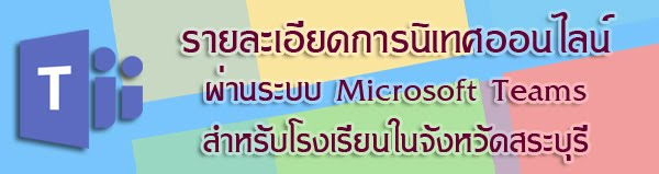 https://sites.google.com/a/ssps4.go.th/ssps4main/home/nitedonline-saraburi