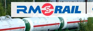 """ОАО """"RM-Rails (ОАО """"Рузхиммаш"""")"""""""