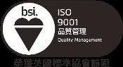 ISO 9001 - BSI