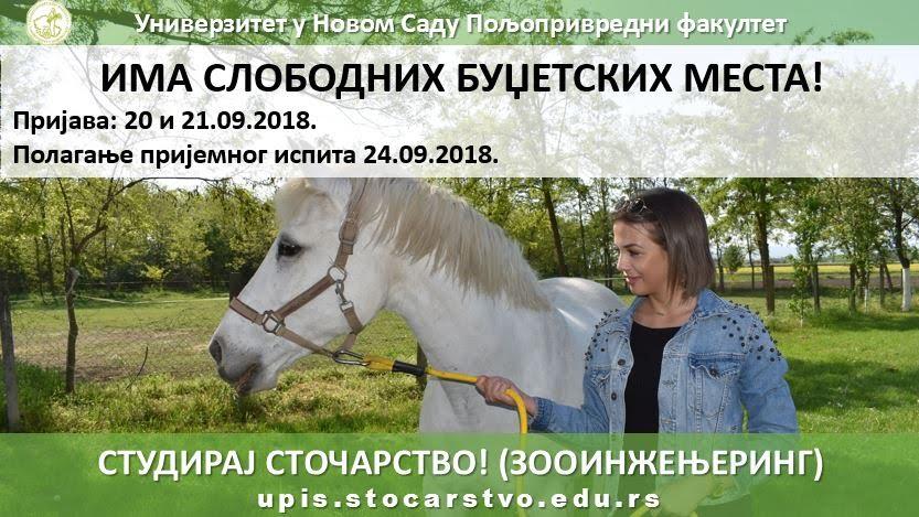 upis.stocarstvo.edu.rs
