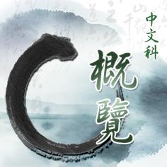 中文科概覽