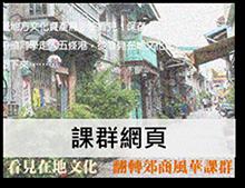 https://sites.google.com/a/stust.edu.tw/106-1nan-rong-tai-wan-li-shi-guan-guang/