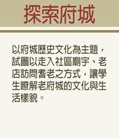 https://sites.google.com/a/stust.edu.tw/kan-jian-zai-de-wen-hua-fan-zhuan-jiao-shang-feng-hua-ke-qun/lao-shu-de-gu-shi/tan-suo-fu-cheng