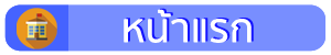 https://sites.google.com/a/suanmon.ac.th/korat1/home/