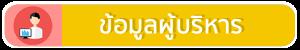 https://sites.google.com/a/suanmon.ac.th/korat1/home/khxmul-phu-brihar