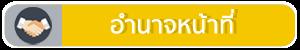 https://sites.google.com/a/suanmon.ac.th/korat1/home/xanac-hnathi