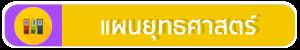 https://sites.google.com/a/suanmon.ac.th/korat1/home/phaen-yuththsastr