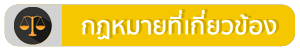 https://sites.google.com/a/suanmon.ac.th/korat1/home/kt-hmay-thi-keiywkhxng