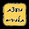 https://sites.google.com/a/sulam.co.il/moezet/
