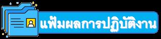 https://sites.google.com/a/surat3.go.th/krulack/baeb/phl-ngan-nakreiyn