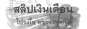 http://www.data-br4-school.net/salary2560/salary/login_print_personal_slip.php