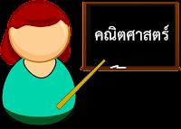 http://www.suriyothai.ac.th/th/math