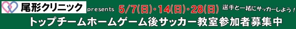 5月7日(日)・14日(日)・28日(日)トップチームホームゲーム後サッカー教室参加者募集!