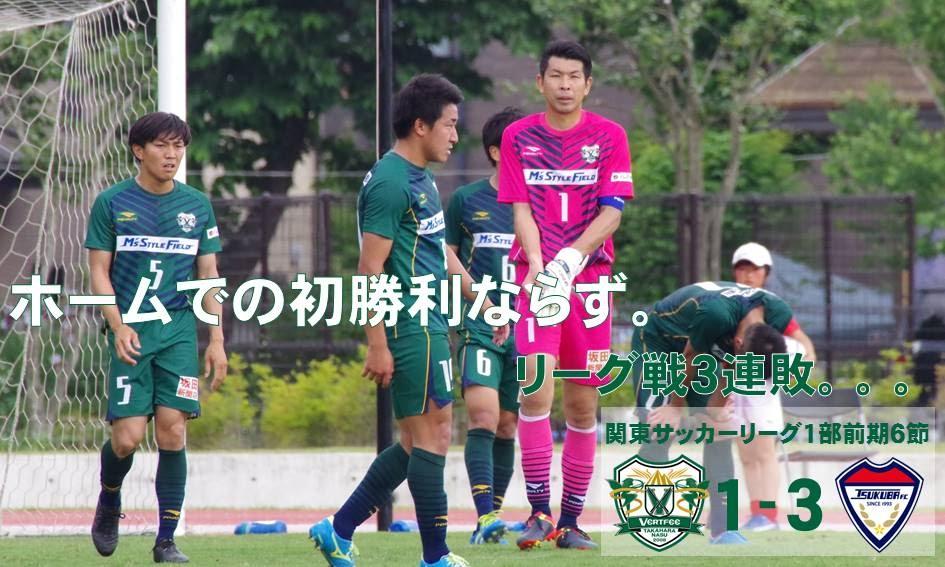 2017関東サッカーリーグ1部前期6節vsジョイフル本田つくばFC 試合結果