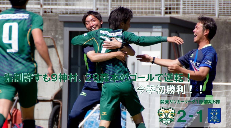 2018関東サッカーリーグ1部前期6節vs横浜猛蹴 試合結果
