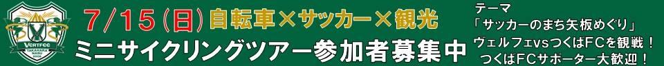7月15日(日)ルーヴェルフェ(自転車部)ミニサイクリングツアー参加者募集!