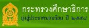 http://www.asean.moe.go.th/