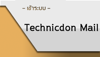 https://mail.technicdon.ac.th