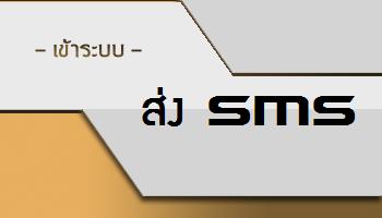 ระบบ SMS