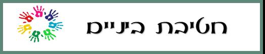 https://sites.google.com/a/tefen.tzafonet.org.il/alyesodi/home/107.png