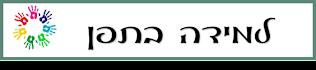 https://sites.google.com/a/tefen.tzafonet.org.il/hadarmorim/home/61.png
