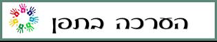 https://sites.google.com/a/tefen.tzafonet.org.il/hadarmorim/home/62.png