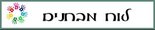 https://sites.google.com/a/tefen.tzafonet.org.il/hadarmorim/home/63.png