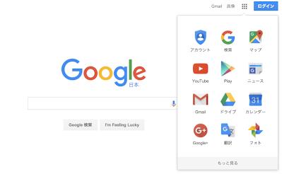 Googleアプリボタンをクリック